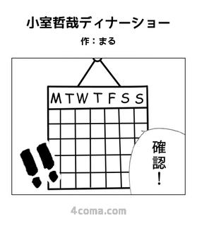 小室哲哉ディナーショー.jpg